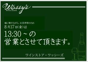 8月17日(金)の営業時間変更のお...